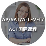 AP/SAT/A-LEVEL/ACT国际课程