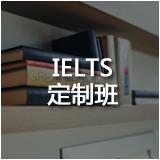 IELTS定制班