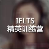 IELTS精英训练营