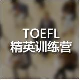 TOEFL精英训练营